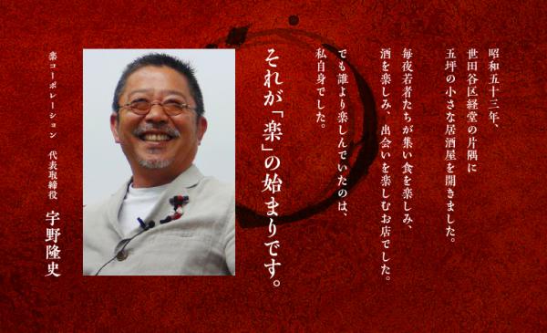 楽コーポレーション代表取締役 宇野隆史
